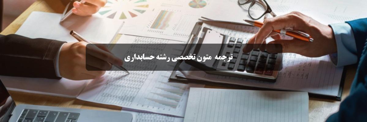 ترجمه حرفهای و دقیق رشته حسابداری در شبکه مترجمین ایران