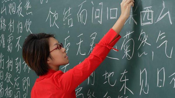 چینی یاد بگیریم!