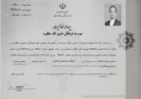 موسسه فرهنگی ترجمه شماره 494
