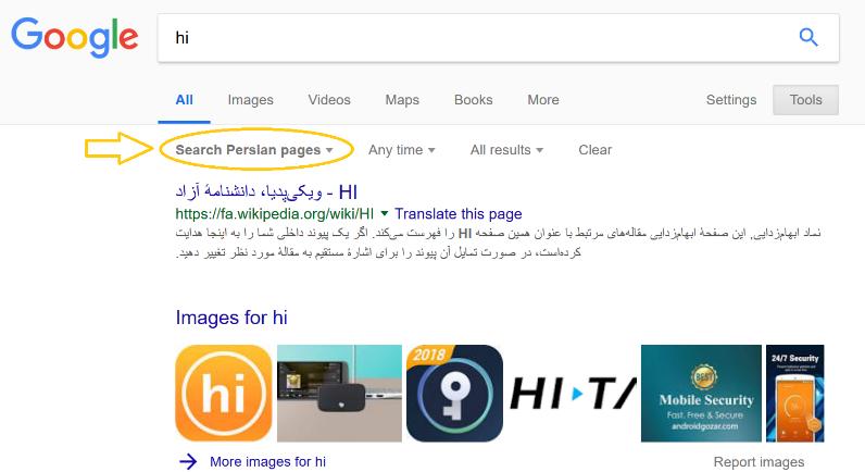 جستجوی فارسی