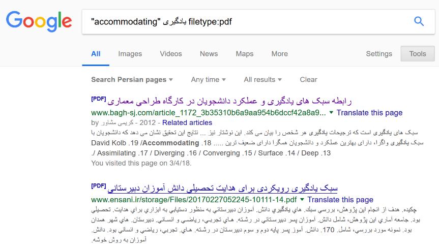 جستجوی فایل