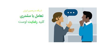تعامل با مشتری