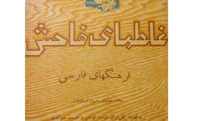 غلطهای فاحش فرهنگهای فارسی نوشته حسن عمید
