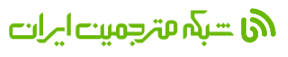 وبلاگ شبکه مترجمین ایران
