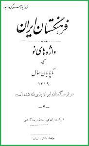 واژه های نو فرهنگستان ایران