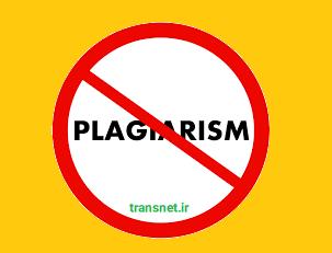 سرقت ادبی یا plagiarism