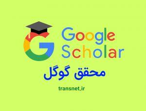 google scholar یا محقق گول