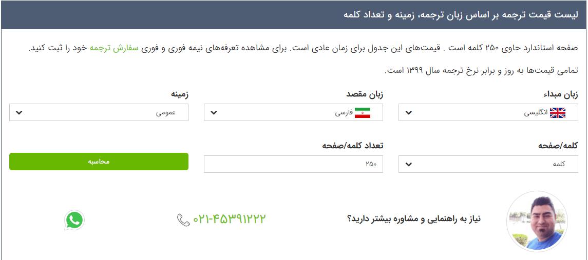 محاسبه قیمت ترجمه ارزان