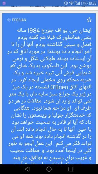 ترجمه متن اسکن شده از انگلیسی به فارسی با اپلیکیشن دوربین ترجمه گوگل