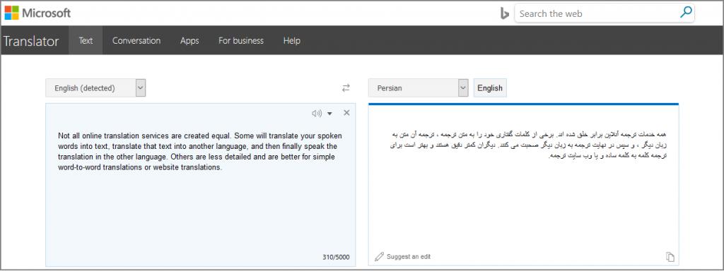 نمونه ترجمه مترجم بینگ مایکروسافت، مترجم متن آنلاین
