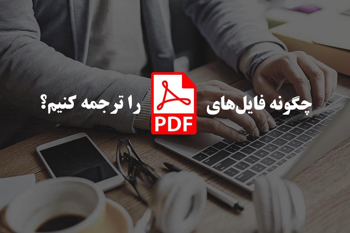 ترجمه فایل های pdf