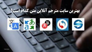 بهترین سایت مترجم آنلاین برای ترجمه آنلاین متن کدام است؟