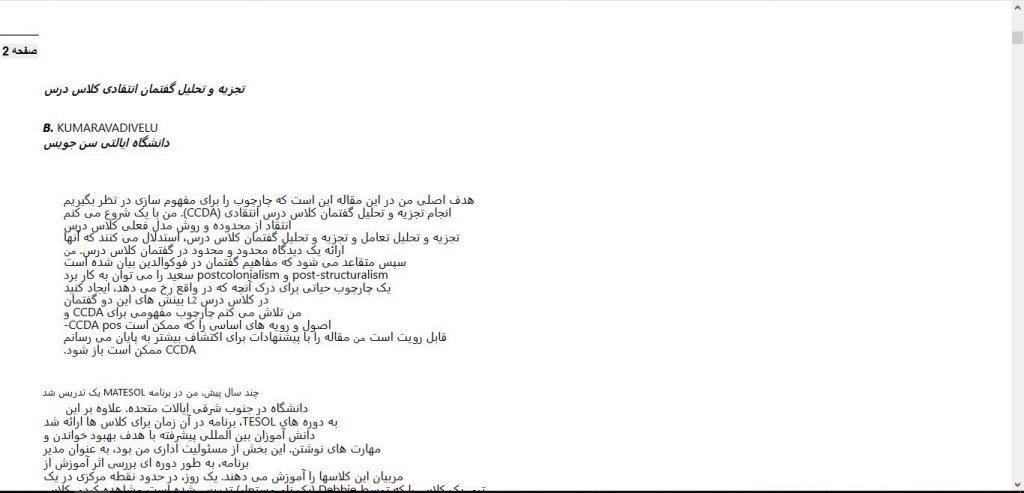 خروجی ترجمه فایل pdf 'گوگل