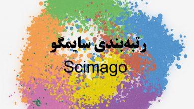 رتبهبندی سایمگو