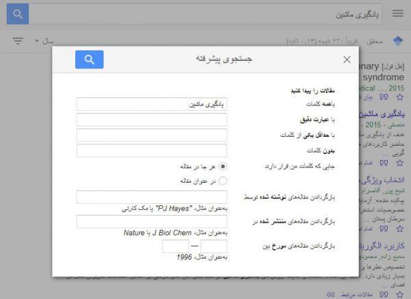 تصویر گوگل اسکولار فارسی برای سرچ پیشرفته