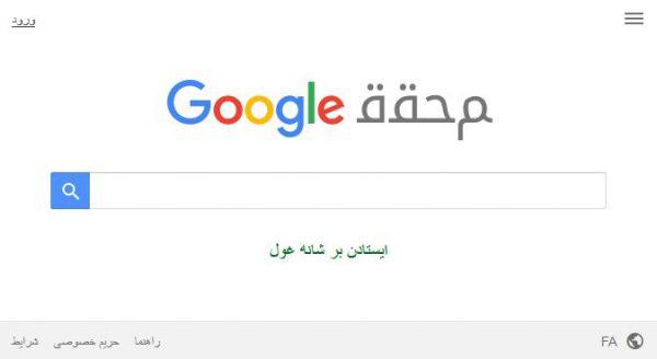 تصویر صفحه نمایش جست و جوی گوگل اسکولار به فارسی