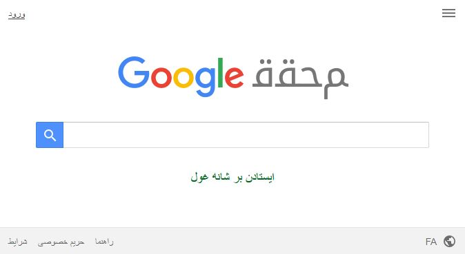 صفحه خانه گوگل اسکولار