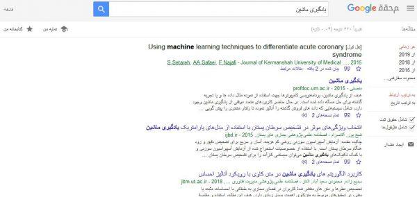 نتایج جستجو برای عبارت یادگیری ماشین در گوگل اسکالر فارسی