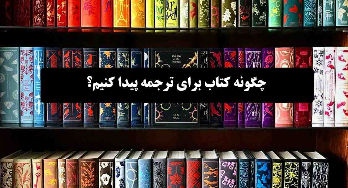 how to choose book for translation 1