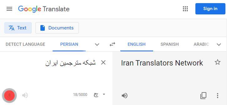 تست مترجم صوتی گوگل