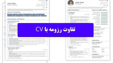 فرق cv و رزومه در چیست؟