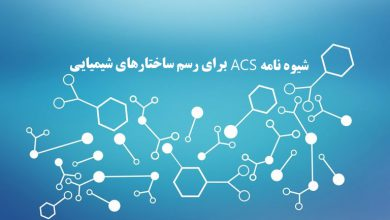 رسم ساختارهای شیمیایی