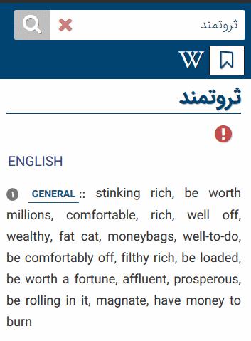 معنی کلمه ثروتمند به انگلیسی