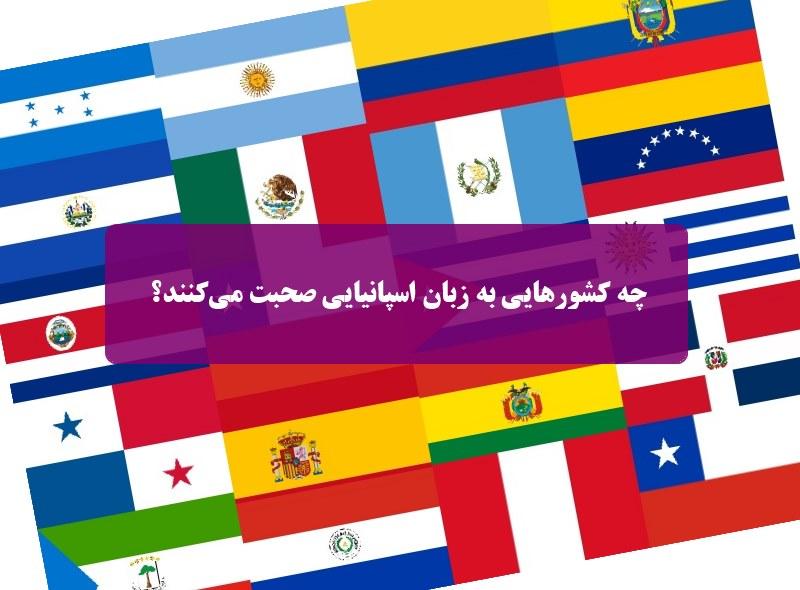چه کشورهایی به زبان اسپانیایی صحبت میکنند؟