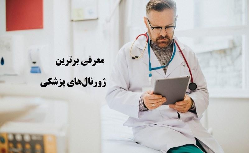معتبرترین مجله پزشکی دنیا