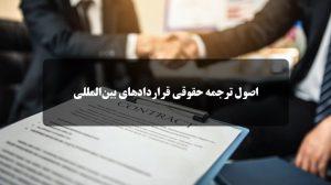 اصول ترجمه قراردادهای بینالمللی