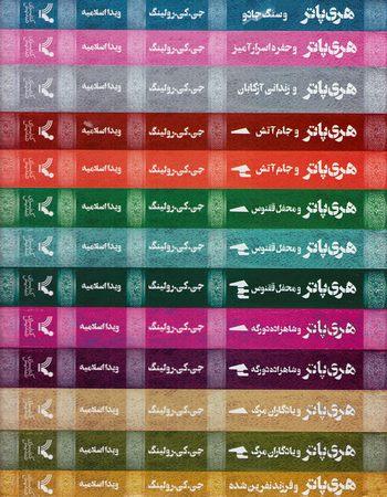 مجموعه هری پاتر با ترجمه ویدا اسلامیه