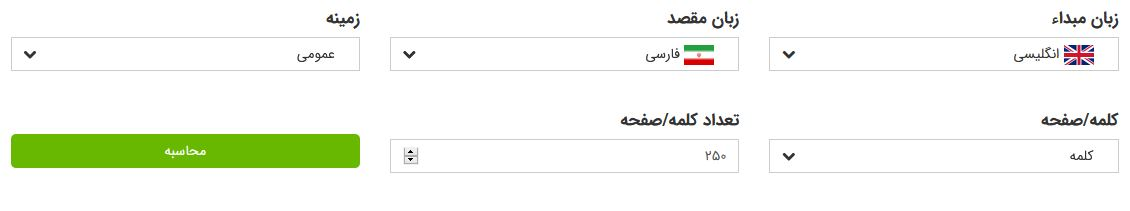 ابزار محاسبه قیمت ترجمه
