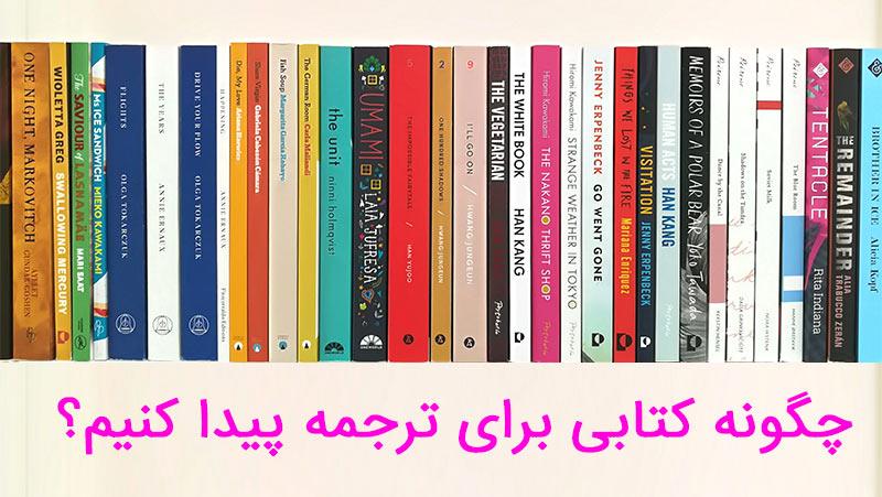 پیدا کردن کتاب برای ترجمه