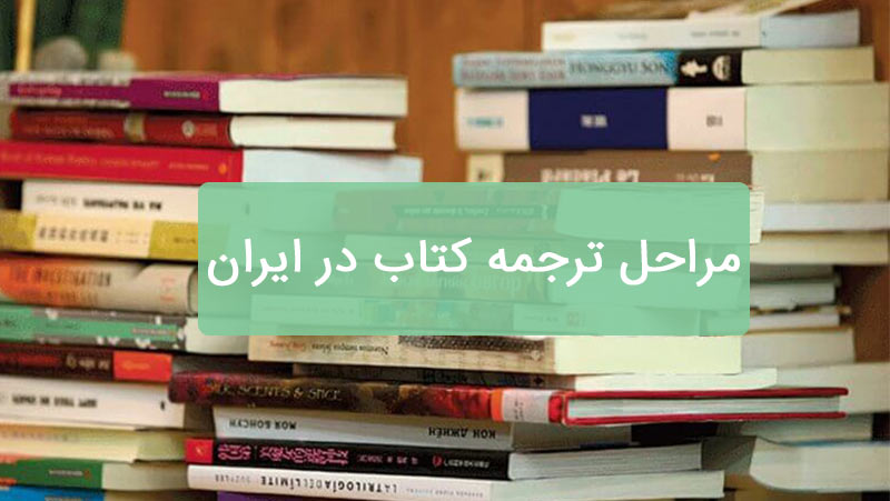 ترجمه کتاب در ایران