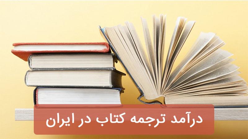 درآمد ترجمه کتاب چقدر است ؟