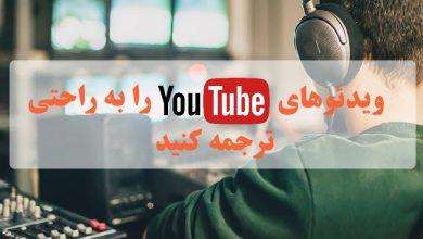 ترجمه ویدئو یوتیوب