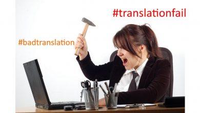 ترجمه بد