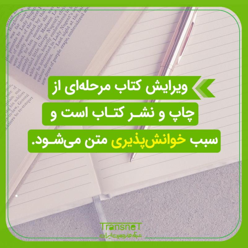 ویرایش کتاب چه خصوصیاتی دارد