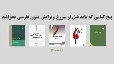 پنج کتابی که باید قبل از شروع ویرایش متون فارسی بخوانید