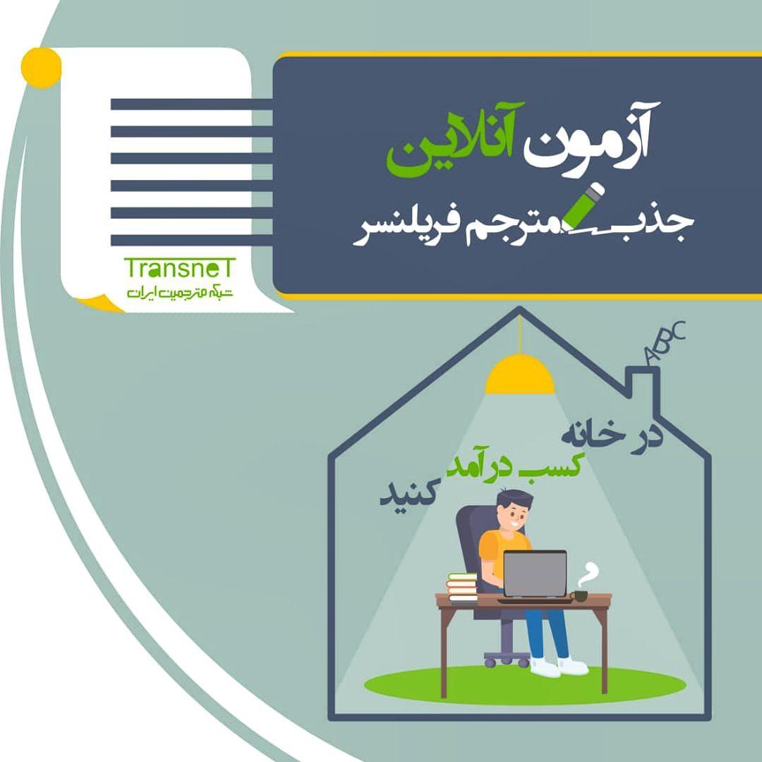 آزمون آنلاین جذب مترجم