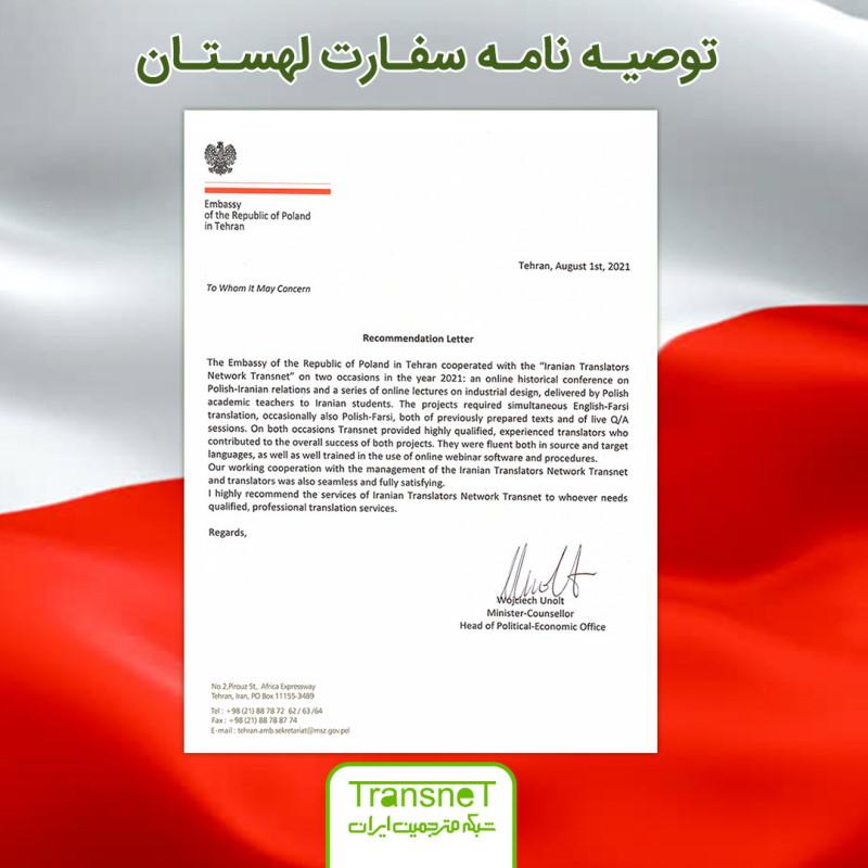 پیوستن سفارت لهستان به جمع مشتریان ترنسنت